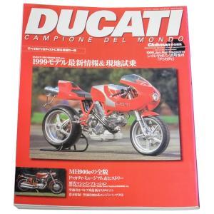 DUCATI ドゥカティ Clubman責任編集(レイルマガジン増刊)|soukodou