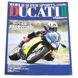 WORLD SUPER SPORTS DUCATI2 秀逸のスーパースポーツ・ドゥカティ2(Clubman増刊)|soukodou