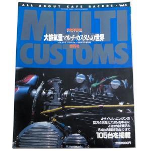ALL ABOUT CAFE RACERS Vol.3 大排気量マルチ・カスタムの世界(バイカーズステーション増刊)|soukodou