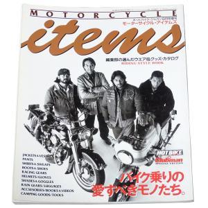 モーターサイクル・アイテムズ(ホットバイク・ジャパン増刊)|soukodou