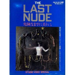 STUDIO VOICE別冊「ザ・ラスト・ヌード」|soukodou