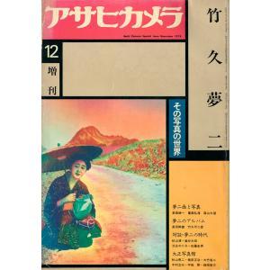 アサヒカメラ増刊「竹久夢二 その写真の世界」|soukodou