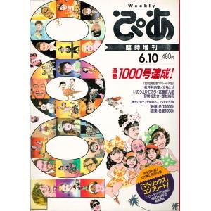 ぴあ臨時増刊「ありがとう! 通巻1000号達成!! エンタメの30年を一冊にパッケージ」|soukodou