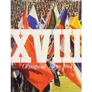'64 東京オリンピック/朝日新聞社編|soukodou