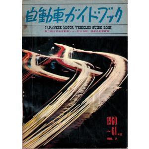 自動車ガイドブック 1960-61年版|soukodou