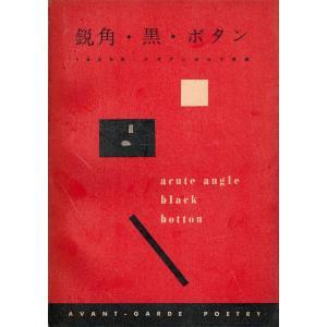 鋭角・黒・ボタン 1959年アヴァンギャルド詩集/北園克衛他編 soukodou