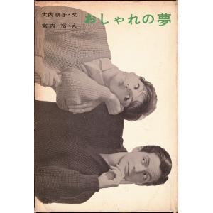 おしゃれの夢/大内順子、宮内裕|soukodou