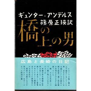 橋の上の男 広島と長崎の日記/ギュンター・アンデルス|soukodou