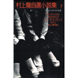 【サイン本】村上龍自選小説集 第7巻 ドキュメントとしての小説|soukodou