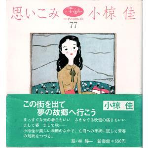 思いこみ/小椋佳(新書館フォアレディース) soukodou
