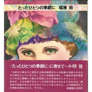 たったひとつの季節に/塚原将(新書館フォアレディース) soukodou