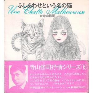ふしあわせという名の猫/寺山修司(新書館フォアレディース)|soukodou