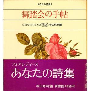 舞踏会の手帖 あなたの詩集4/寺山修司編(新書館フォアレディース) soukodou