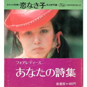 恋なき子 あなたの詩集6/寺山修司編(新書館フォアレディース) soukodou