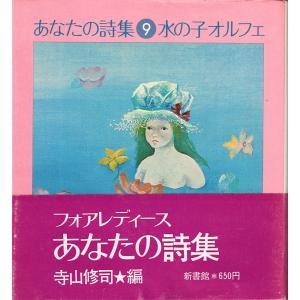 水の子オルフェ あなたの詩集9/寺山修司編(新書館フォアレディース) soukodou