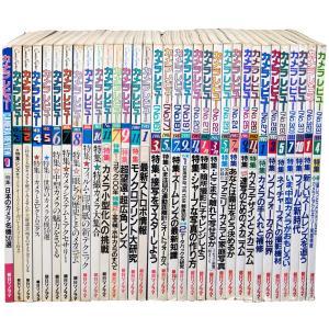 季刊カメラレビュー 全33冊セット(創刊号からNo.33まで)|soukodou