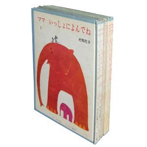 ママ いっしょによんでね 全5(母と子の読書シリーズ )/村岡花子|soukodou