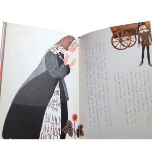 ママ いっしょによんでね 全5(母と子の読書シリーズ )/村岡花子|soukodou|02
