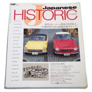 カー・マガジン増刊 ジャパニーズ・ヒストリック 国産旧車のすべて|soukodou