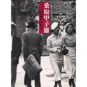 図録 桑原甲子雄写真展「東京・昭和モダン」|soukodou