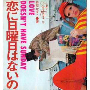 恋に日曜日はないの/白石かずこ(新書館フォアレディース) soukodou