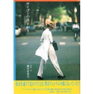 写真紀行 サイゴンの昼下がり/横木安良夫(新潮社)|soukodou