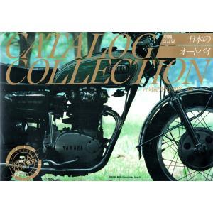 CATALOG COLLECTION 日本のオートバイ(増補改訂版)|soukodou