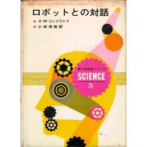 ロボットとの対話/A・M・コンドラトフ(若い科学者シリーズ)|soukodou