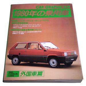 1980年の乗用車 外国車篇(CAR GRAPHIC別冊)|soukodou