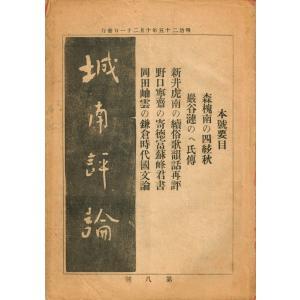 【文芸誌】城南評論 第8号(明治25年刊) soukodou