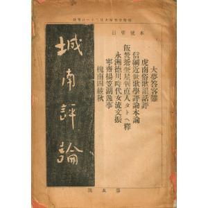 【文芸誌】城南評論 第5号(明治25年刊) soukodou
