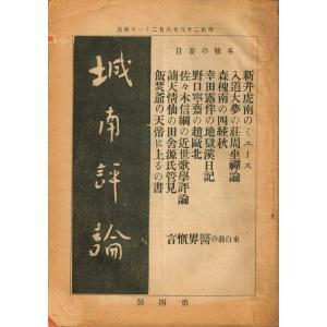 【文芸誌】城南評論 第4号(明治25年刊) soukodou