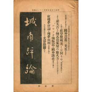 【文芸誌】城南評論 第2号(明治25年刊) soukodou