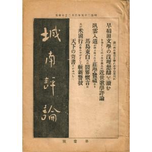 【文芸誌】城南評論 第1号(明治25年刊) soukodou