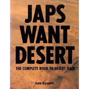 Japs want desert: The complete book to desert race(デザートレースガイド)/Team Dryworks|soukodou