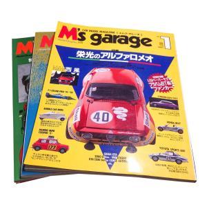 カーモデルマガジン M's garage エムズ・ガレーヂ 3冊セット(Vo.1〜3 )|soukodou