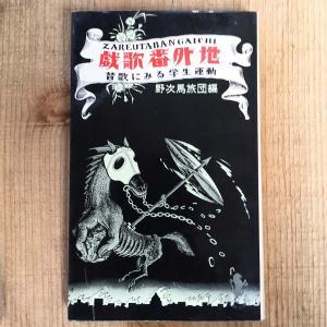 戯歌番外地 替歌にみる学生運動/野次馬旅団編(三一新書)|soukodou