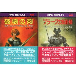ウォーハンマーRPGリプレイ 破壊の剣 & プラーグの妖術師(現代教養文庫) soukodou