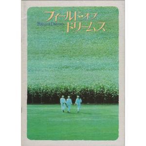 【映画パンフ】フィールド・オブ・ドリームス/ケビン・コスナー|soukodou
