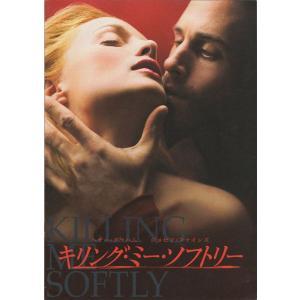 【映画パンフ】キリング・ミー・ソフトリー/チェン・カイコー|soukodou