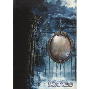 【映画パンフ】ホーンテッドマンション/エディ・マーフィ|soukodou