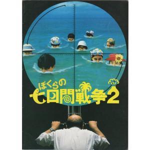 【映画パンフ】ぼくらの七日間戦争2/山崎博子|soukodou