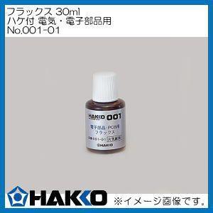 ハッコー フラックス(ハケ付き) 30mL 001-01 白光 HAKKO|soukoukan