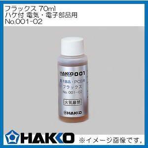 ハッコー フラックス 70mL 001-02 白光 HAKKO|soukoukan