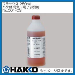 ハッコー フラックス 250mL 001-03 白光 HAKKO|soukoukan