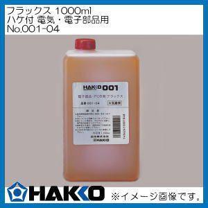 ハッコー フラックス 1000mL 001-04 白光 HAKKO|soukoukan