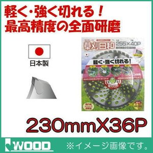草刈日和 刈払機用チップソー 230mm 1枚 IWOOD|soukoukan