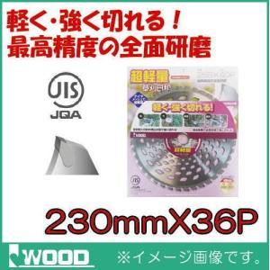 超軽量 刈払機用チップソー 230mm 1枚 IWOOD|soukoukan