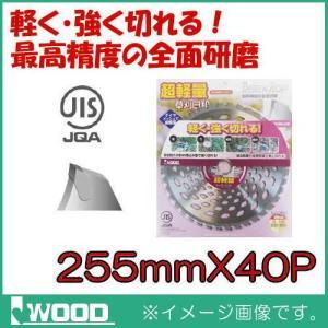 超軽量 刈払機用チップソー 255mm 1枚 IWOOD|soukoukan