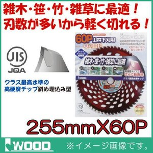 山林下刈用 刈払機用チップソー 255mm 1枚 IWOOD|soukoukan